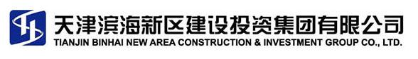 天津滨海新区建设投资集团有限公司资箴言